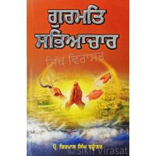Gurmat Sabhyachar ਗੁਰਮਤਿ ਸਭਿਆਚਾਰ Book By: Kirpal Singh Badungar (Prof.)