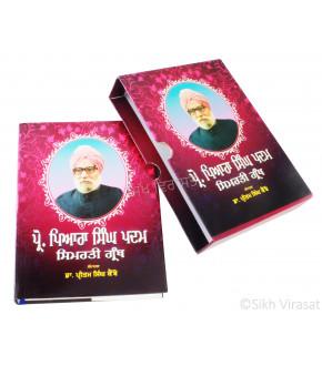 Prof. Piara Singh Padam Simarti Granth ਪ੍ਰੋ. ਪਿਆਰਾ ਸਿੰਘ ਪਦਮ ਸਿਮਰਤੀ ਗ੍ਰੰਥ