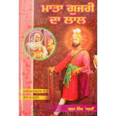 Mata Gujri Da Lal ਮਾਤਾ ਗੁਜਰੀ ਦਾ ਲਾਲ (ਪਾਰਮਿਕ ਕਵਿਤਾਵਾਂ ਤੇ ਗੀਤਾਂ ਦਾ ਸੰਗ੍ਰਹਿ) Book By: Charan Singh 'Safri'