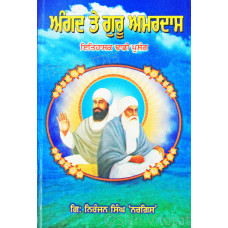 Angad Te Guru Amar Dass ਅੰਗਦ ਤੇ ਗੁਰੂ ਅਮਰਦਾਸ (ਇਤਿਹਾਸਕ ਢਾਡੀ ਪ੍ਰਸੰਗ) Book By: Niranjan Singh Nargis