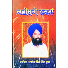 Kavishri Nazma ਕਵੀਸ਼ਰੀ ਨਜ਼ਮਾਂ Book By: Kavishar Dalbir Singh Gill U.K