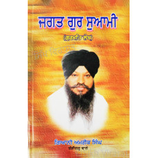 Jagat Gur Swami ਜਗਤ ਗੁਰ ਸੁਆਮੀ (ਗੁਰਮਤਿ ਲੇਖ)