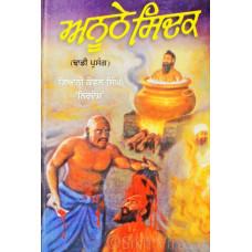 Anoothe Sidak ਅਨੂਠੇ ਸਿਦਕ Book By Kewal Singh Nirdosh