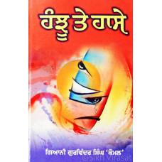 Hanjhu Te Hasey ਹੰਝੂ ਤੇ ਹਾਸੇ Book By: Gyani Gurwinder Singh 'Komal'