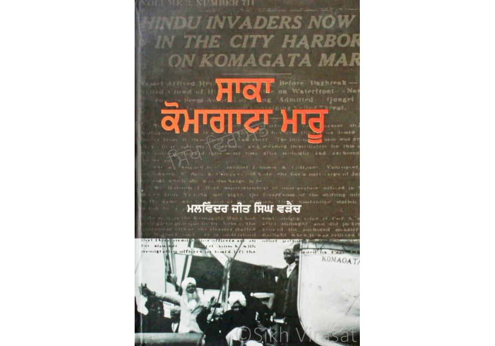 Saka Komagata Maru ਸਾਕਾ ਕੋਮਗਾਟਾ ਮਾਰੂ Book By: Malwinder Jit Singh Waraich