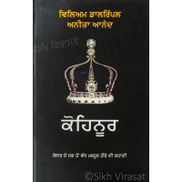 Kohinoor ਕੋਹਿਨੂਰ Book By: William Dalrymple & Anita Anand