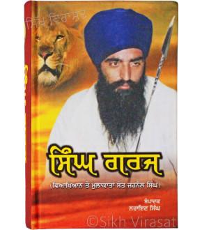 Singh Garj ਸਿੰਘ ਗਰਜ
