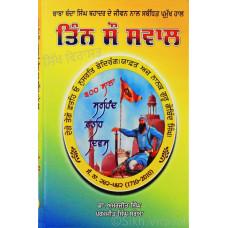 300 Sawal Baba Banda Singh Bahadur ਤਿੰਨ ਸੋ ਸਵਾਲ-ਬਾਬਾ ਬੰਦਾ ਸਿੰਘ ਬਹਾਦਰ ਦੇ ਜੀਵਨ ਨਾਲ ਸਬੰਧਿਤ ਪ੍ਰਸੁੱਖ ਹਾਲ Book By: Dr. Amarjeet Singh, Paramjit Singh Saroya