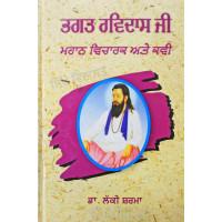 Bhagat Ravidas Ji- Mahan Vicharak Ate Kavi ਭਗਤ ਰਵਿਦਾਸ ਜੀ - ਮਹਾਨ ਵਿਚਾਰਕ ਅਤੇ ਕਵੀ