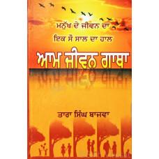 Aam Jeevan Gatha ਆਮ ਜੀਵਨ ਗਾਥਾ - ਮਨੁੱਖ ਦੇ ਜੀਵਨ ਦਾ ਇਕ ਸੌ ਸਾਲ ਦਾ ਹਾਲ  Book By: Tara Singh Bajwa