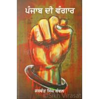 Punjab Di Vangaar ਪੰਜਾਬ ਦੀ ਵੰਗਾਰ - Book By Dr. Jaswant Singh Kanwal