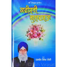 Kavishri Guldasta ਕਵੀਸ਼ਰੀ ਗੁਲਦਸਤਾ Book By Harbans Singh Mauji