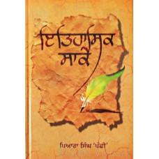 Ithasik Sake ਇਤਿਹਾਸਿਕ ਸਾਕੇ Book By Piara Singh 'Panchi'