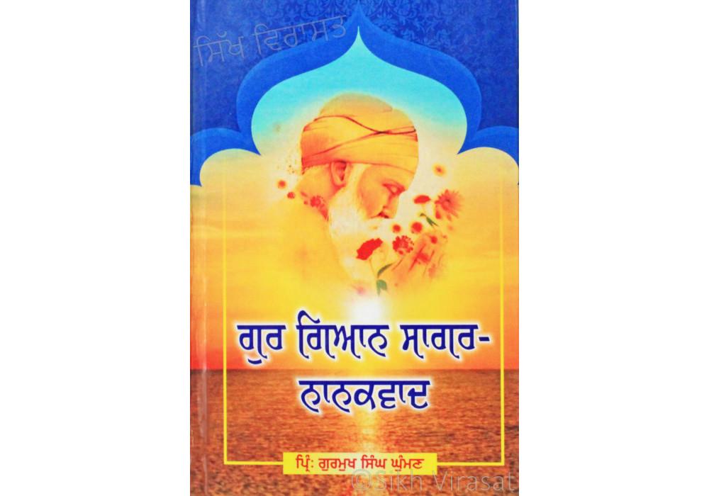 Gur Gian Sagar-Nanakvad ਗੁਰ ਗਿਆਨ ਸਾਗਰ-ਨਾਨਕਵਾਦ Book By: Gurmukh Singh Ghuman
